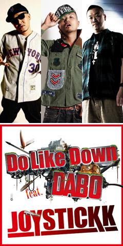 "DABOをフィーチャーしたJOYSTICKKの新曲""Do Like Down""、本日先行リリース!プロデュースはDJ WATARAI!"