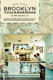 【イベントのお知らせ】5/19(土)渋谷COOKCOOPにて『ブルックリン・ネイバーフッドNYローカル・ガイド』発売記念「ブルックリン・スタンド」が1日限定オープン!