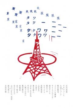 「東京タワー展」が、スカイツリー開業に合わせ、蔵前のカワウソで開催!!『昭和のレコード デザイン集』の著者も参加!