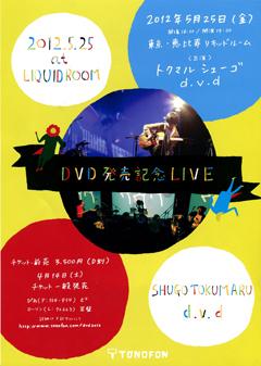 トクマルシューゴが主宰するトノフォンからのリリース第一弾『TONOFON FESTIVAL & SOLO 2011』DVD 本日発売!発売記念LIVEは LIQUIDROOM にて、来週末5/25 (金) 開催!