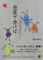 『虫愛ずる一日 2012 indoor編』開催!