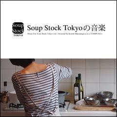 本日リリース!あの大人気スープ・チェーン、スープストックトーキョーが初めてプロデュースする音楽の提案!