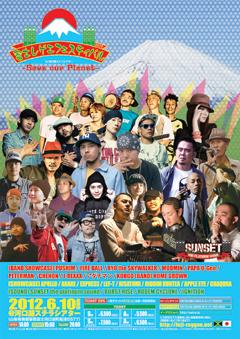 6/27に新曲をデジタルシングルでリリースするARARE。6/10に開催される富士レゲエフェスティバルに出演します!!