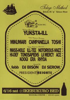 明日、YUKSTA-ILLの東京でのアルバムリリースパーティーが開催!