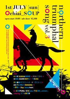 村田学(狂うクルー)、千住宗臣(PARA、DCPRG等)他出演!チャリティイベント「northern triumphal song vol.3」!7/1(日)@落合SOUP!