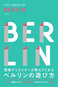 トーキョー カルチャート by ビームスにて『CITY BOOK OF BERLIN』オリジナルグッズ販売!