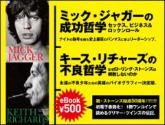 祝・ストーンズ結成50周年!!!!! 初電子書籍化!  1冊ワンコインで読めるグリマー・ツインズの伝記。