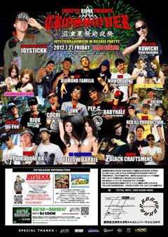 JOYSTICKKの最新作『ANTIKYTHERA』のリリース・パーティが静岡、愛知で開催!
