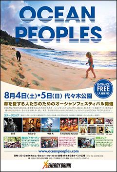 """OCEAN PEOPLES""-Special Acoustic Live- にMatt Cab出演決定!!"