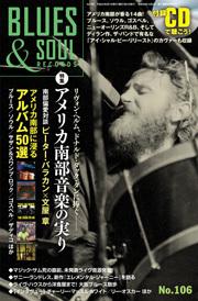 「くらしの百科 公式ブログ」で『ブルース&ソウル・レコーズ 第106号』紹介!