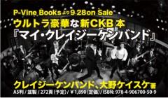 ウルトラ豪華な新CKB本『マイ・クレイジーケンバンド』の発売決定!