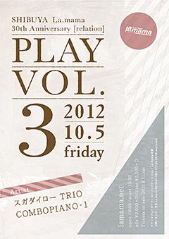 10.05 (fri) COMBOPIANO-1 (渡邊琢磨×千住宗臣) at 渋谷LA MAMA!アタマもカラダも刺激する未曾有の音楽を体感せよ!