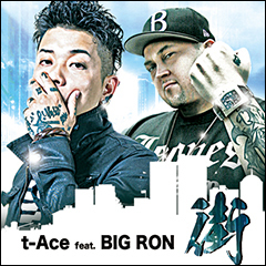 "t-Ace ""街"" feat. BIG RON、本日より先行配信開始!"
