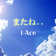 "t-Aceの新曲""またね…""が本日より先行配信開始!"
