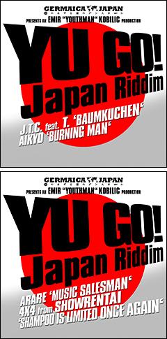 日本×ドイツ共同レーベル「GERMAICA JAPAN」第2弾!リリースに先駆けたトレイラー動画が公開!