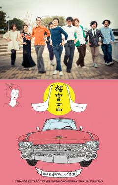 2012年日本のインディーズシーンにおけるディープ・インパクト、奇妙礼太郎トラベルスイング楽団!タワレコ名物企画「No Music,No Life?」参加記念!!あのポスター&Tシャツもサイン付でプレゼント企画をFBにて開始!!!