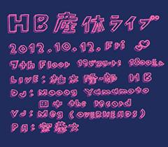 めくるめく変拍子&ポリリズム女性トリオ、HB産休(サンキュー)ライブ!10/12(金)渋谷7th FLOOR!見逃すとしばらく観られないお!