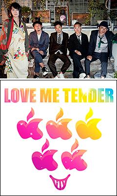 ウワサの奥渋谷系バンド、LOVE ME TENDER待望の1stフル・アルバム「SWEET」に先駆けた先行シングル「メスカリーター」がiTunes限定で本日解禁!!