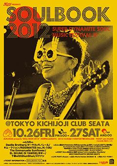 ズクナシpresentsの超SOULなフェスティバル!10/26(金)『SOUL BOOK 2012』開催!