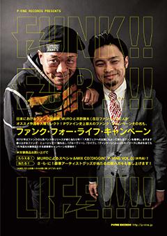 日本におけるファンク伝道師、MUROと浜野謙太(在日ファンク)の二人がオススメ作品を入魂セレクト!豪華グッズがもらえる!当たる!Pヴァイン史上最大のファンク・キャンペーンが11/7よりタワーレコード全店にて開催決定!