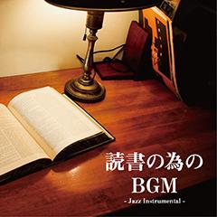秋の読書週間に合わせて、心地よい読書用BGMをお手元に!