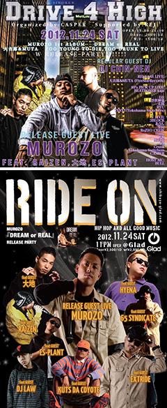 待望のデビュー・アルバム『DREAM or REAL』をリリースしたMUROZOのリリース・パーティがダブルヘッダーで開催!