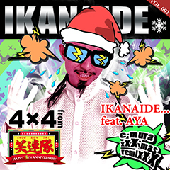 笑連隊きってのエロリスト4×4による、クリスマス限定ハード・スラックネス・チューンREMIXが12/5に降臨!!