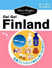 自由が丘の北欧雑貨フリーマーケットに『ゴー!ゴー!フィンランド』の著者pieni kauppaさんが参加。