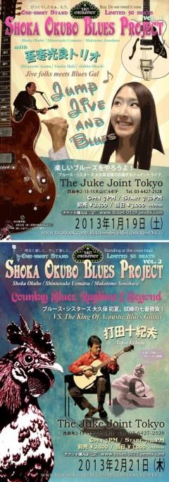 """大久保初夏(BLUES SISTERS from RESPECT)が主催するルーツミュージックをパーティー気分で騒いで楽しんじゃおうぜっ! というジョイントライブイベント""""Shoka Okubo Blues Project""""始動!"""
