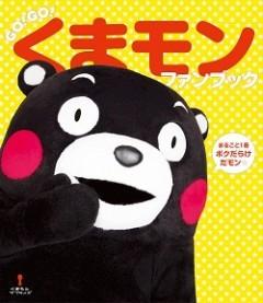 『GO!GO!くまモンファンブック』の発売を記念して、くまモンのサイン会開催決定!