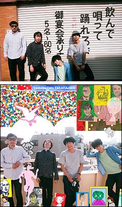 シャムキャッツ、でんぱ組.inc、かせきさいだぁと対バン!2/3(日)「MEME TOKYO Fes」へ出演決定!