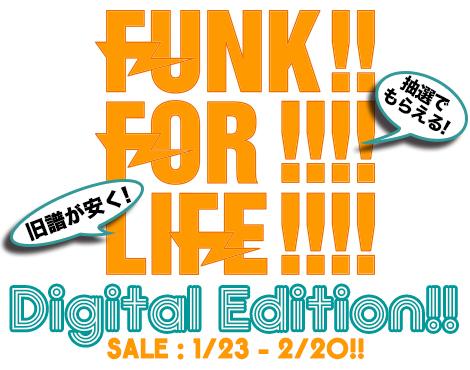 本日よりセールスタート!FUNKの人気タイトルがiTunesで600円から!「FUNK FOR LIFE デジタル編」!プレゼント応募も受付中!