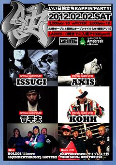 2/6にニュー・アルバム『EARR』をリリースするISSUGI FROM MONJUが日本語ラップ・イベント『蝕』へ出演決定!