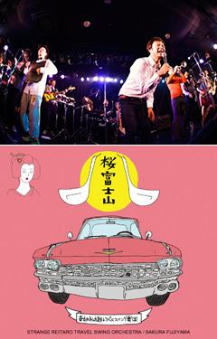 奇妙礼太郎トラベルスイング楽団、いよいよ今週末2/10(日)渋谷ラママ、2/11(月祝)代官山UNITにて出演!!奇妙礼太郎全国ソロツアーもチェック!!