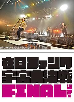 在日ファンクのめくるめくショー・タイムの魅力を余すところなくパッケージした、『はじめての在日ファンク・アワー Live in SHIBUYA』(CD+DVD2枚組)が、5/2に発売決定!!& あの自主企画シリーズのファイナルとなる、「宇宙大決戦 FINALツアー」の開催も決定!