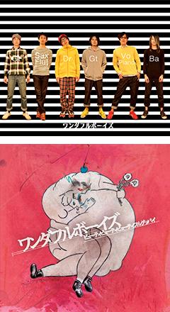 SUNDAYカミデ率いる「ワンダフルボーイズ」!3月3日(日)東京・代々木にてイベント出演決定!!