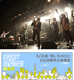 奇妙礼太郎トラベルスイング楽団、SLS東京2013に出演決定!!