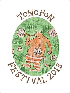 トクマルシューゴが主催する『TONOFON FESTIVAL 2013』、出演アーティスト&チケット情報発表!