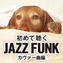 これを聴けば今のJAZZ FUNKが分かる!大好評シリーズ第2弾!iTunes限定コンピ「初めて聴くJAZZ FUNK カヴァー曲編」が本日より配信スタート!15曲で900円!