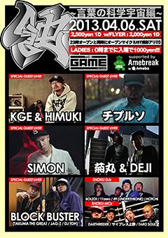新作をリリースしたKGE the SHADOWMEN & HIMUKIが人気日本語ラップ・イベント「蝕」に出演!