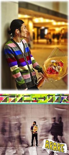 ARAREの2ndフル・アルバム『ブランニュ→カオス』、本日発売!最新の映像も公開になりました!