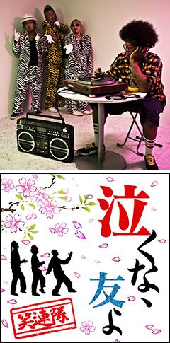 笑連隊の最初で最後のガチ応援歌「泣くな、友よ」が本日より配信限定でリリース開始!トレイラー映像も公開中!