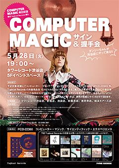 COMPUTER MAGICサイン&握手会@タワーレコード渋谷店開催!!