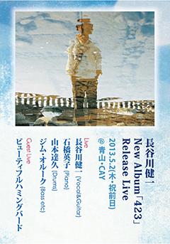 長谷川健一、最新作『423』リリース記念ライブを5/2(木)東京・青山CAYにて開催!ジム・オルーク、石橋英子、山本達久からなるバンド編成で出演!