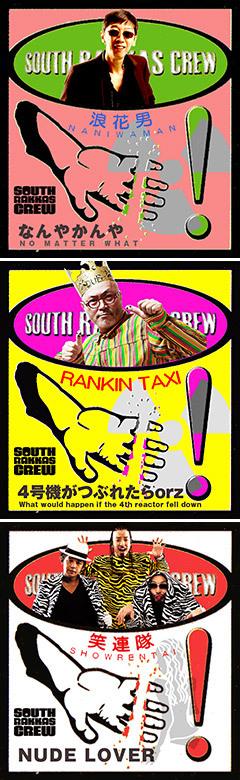SOUTH RAKKAS CREW(サウス・ラッカス・クルー)10周年&初来日記念リリース!
