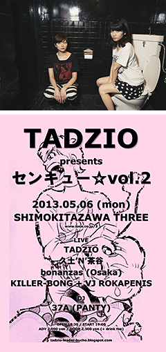 現在、2ndアルバムを制作中の爆音ガールズ・ハードコア・ポップ・バンド、TADZIO自主企画イベント「センキュー☆vol.2」、濃厚&豪華なゲストを迎え、5/6(月・祝)下北沢THREEにて開催決定!
