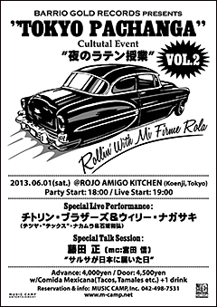 "『TOKYO PACHANGA Vol.2』cultural event ""夜のラテン授業""6月1日(土)高円寺 ROJO AMIGO KITCHENにて開催!"