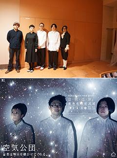 山本精一がゲスト参加! 空気公団LIVE in 台湾が決定!日本でもチケットが購入できます。
