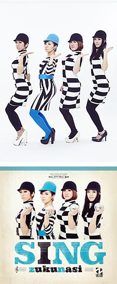 女性4人からなる唯一無二のジャパニーズウーマンソウルバンド、ズクナシ!アルバム『SING』発売ツアー・ファイナルが11/11渋谷クラブクアトロにて開催!!