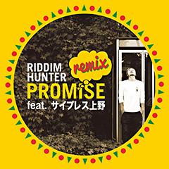 RIDDIM HUNTERのヒット・チューン「PROMISE」へジャンルの垣根を超えて新たにサイプレス上野を迎えた革新的リミックス、本日より配信開始!